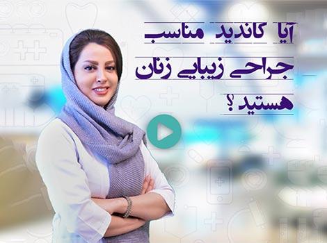 کاندید جراحی زیبایی زنان